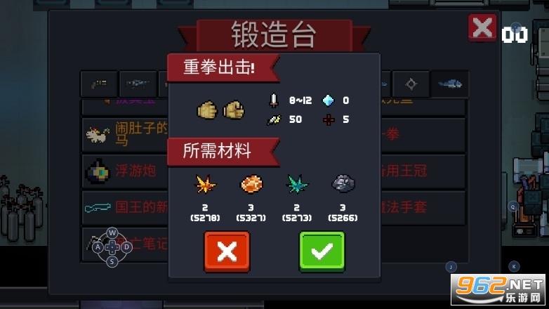 元气骑士破解版2.7.2最新版v2.7.2 全角色全物品解锁截图2