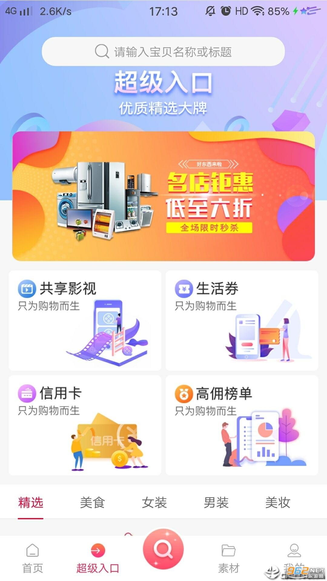 渔淘淘官方app手机版