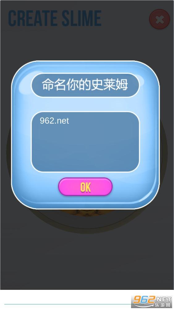 超级粘液制作器中文版 v8.0.6
