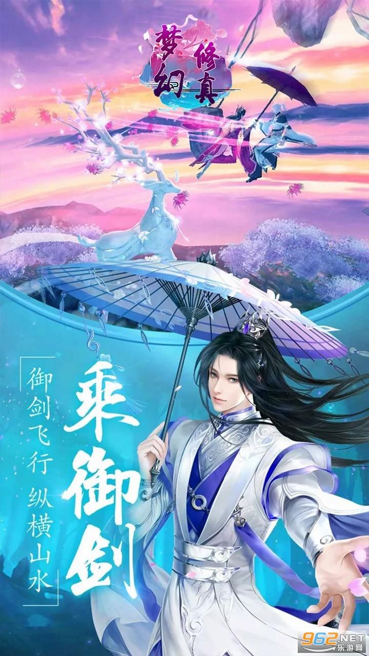 梦幻修真剑域飞行安卓版v1.0.1 官方版截图2