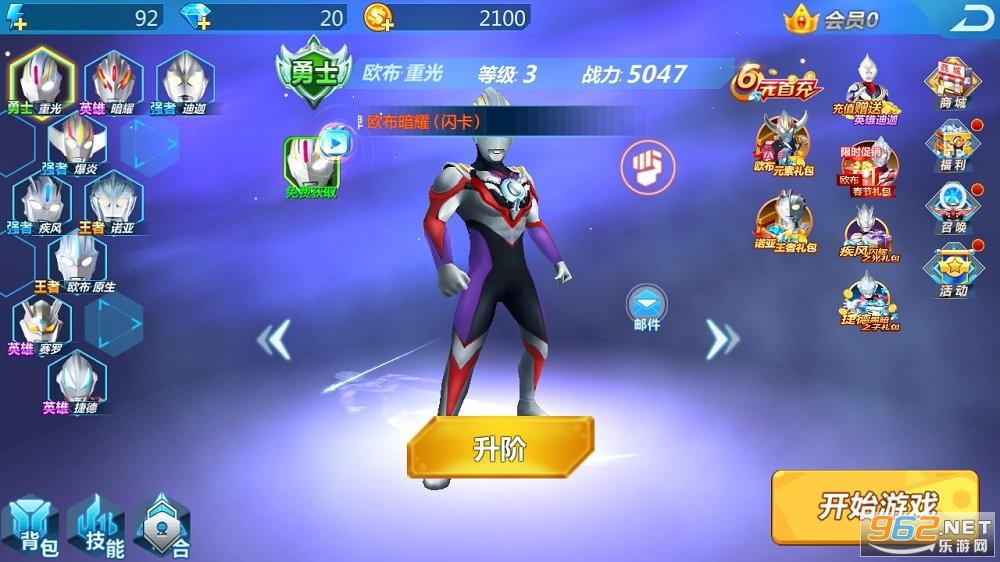 奥特曼超银河格斗游戏v1.0 中文版截图0