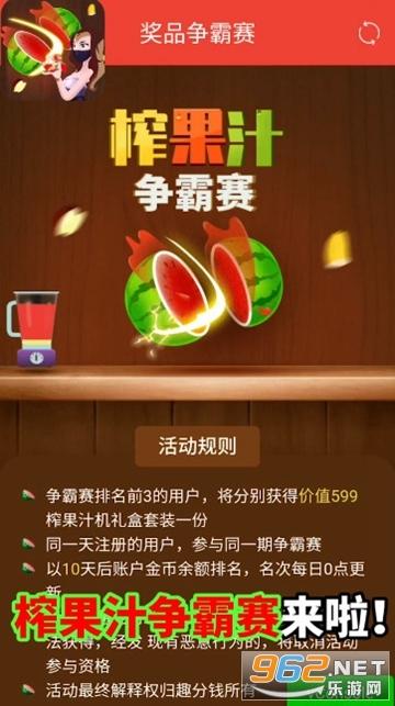 忍者榨果汁红包版领榨汁机截图0