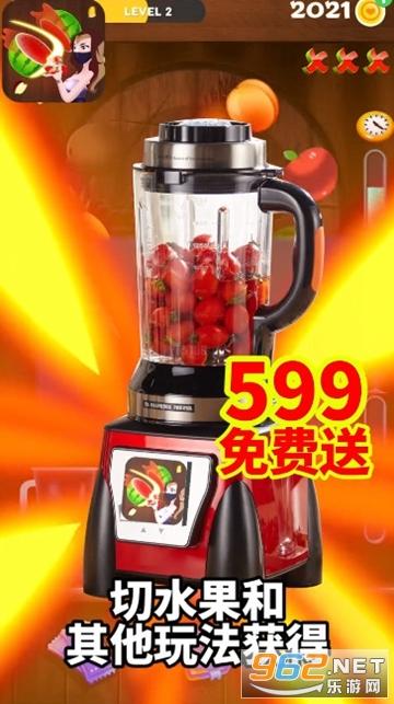 忍者榨果汁红包版领榨汁机截图2