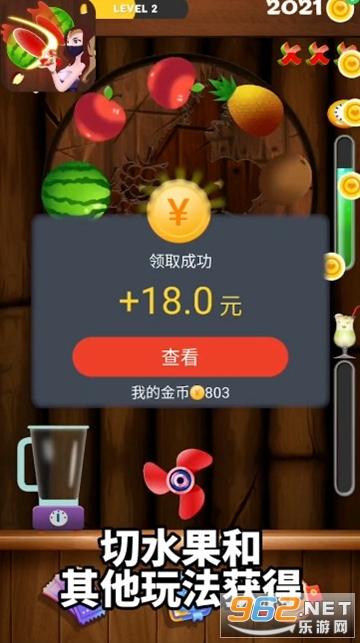 忍者榨果汁红包版领榨汁机截图3