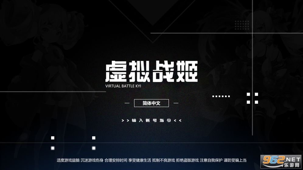 虚拟战姬游戏官方版截图3