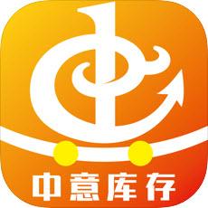 中意库存app官方版