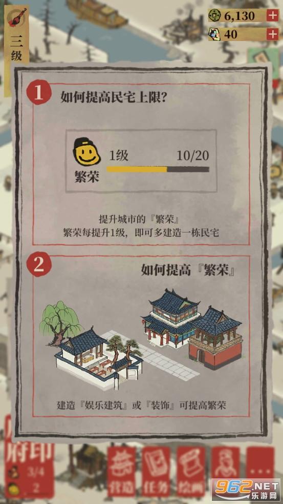 江南百景图最新破解版v1.3.2 免谷歌截图2