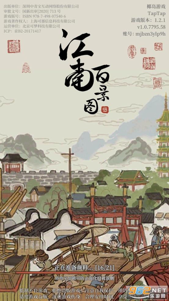 江南百景图最新破解版v1.2.1 免谷歌截图11