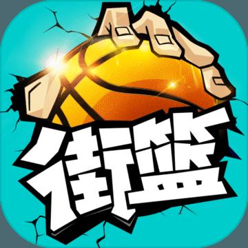街篮真实篮球竞技