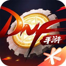 dnf手游苹果官方版