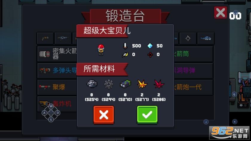 元气骑士2.6.9破解版无限蓝v2.6.9 最新破解版截图2