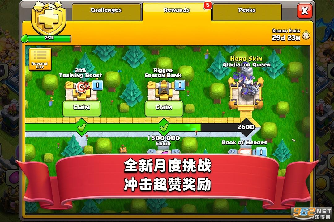 部落冲突九游官方版本v13.369.13最新版截图0