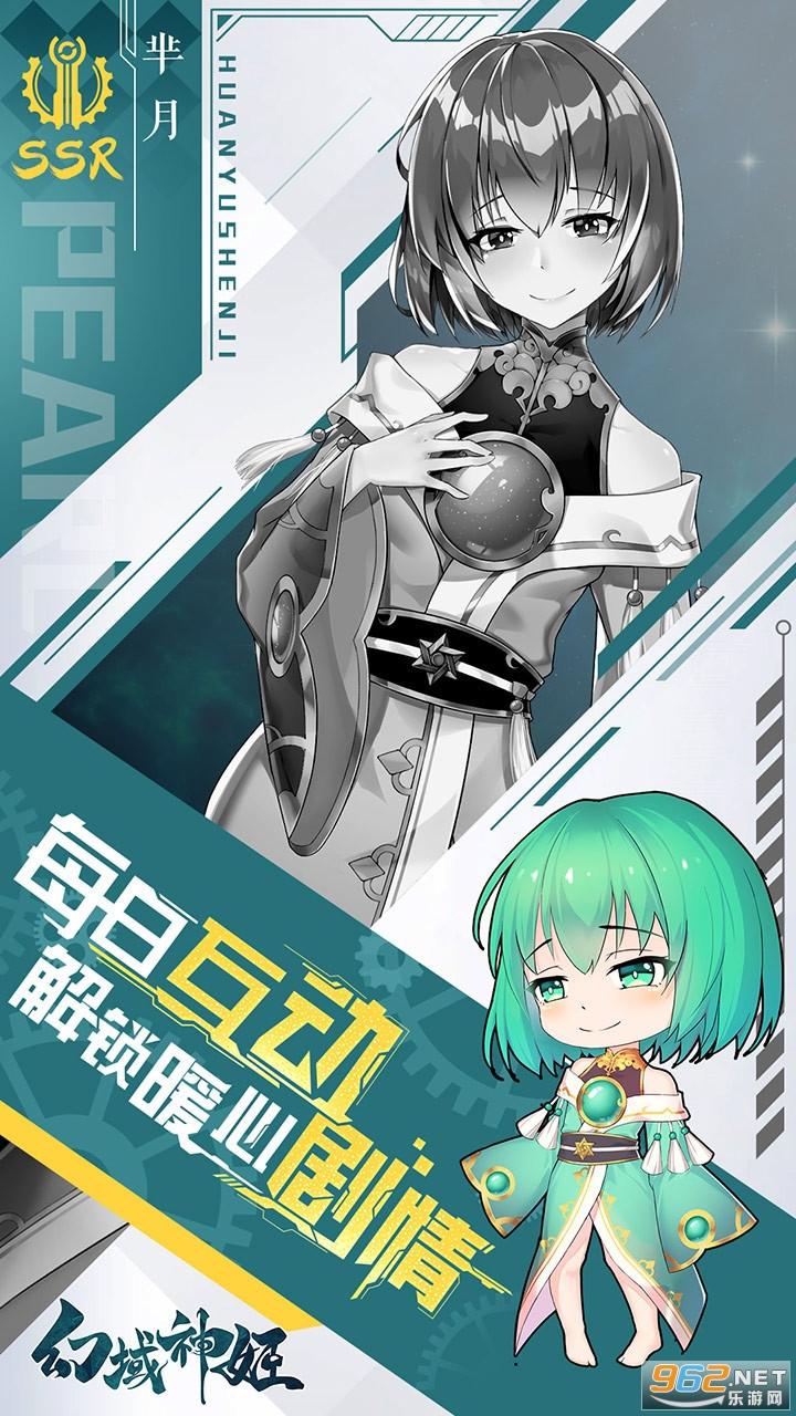 幻域神姬手游(领888红包)v5.0 安卓版截图2