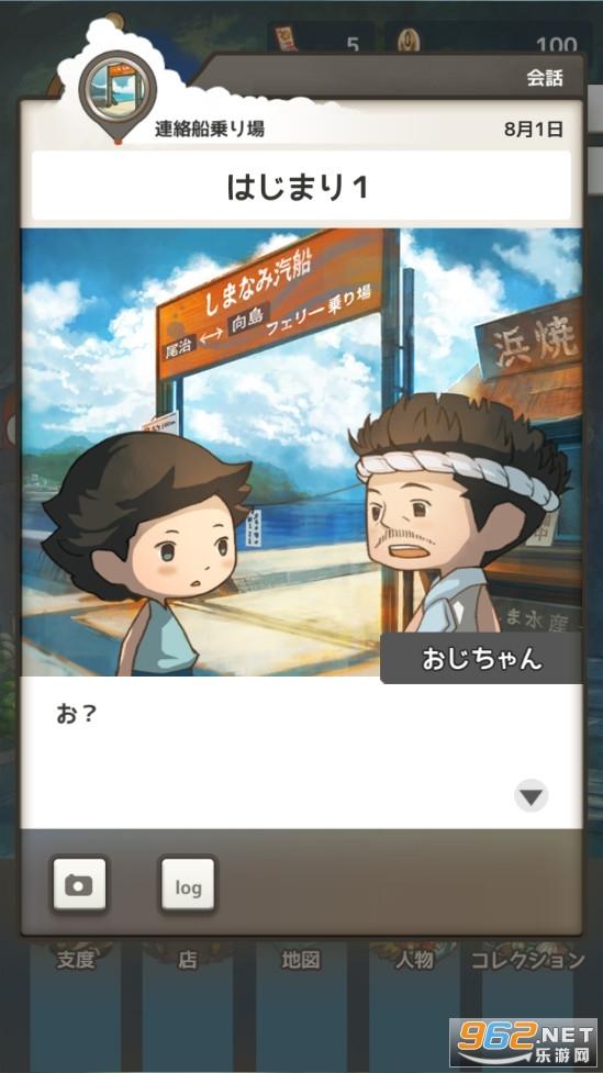 暑假的那些日子中文版v1.0.6 汉化版截图4