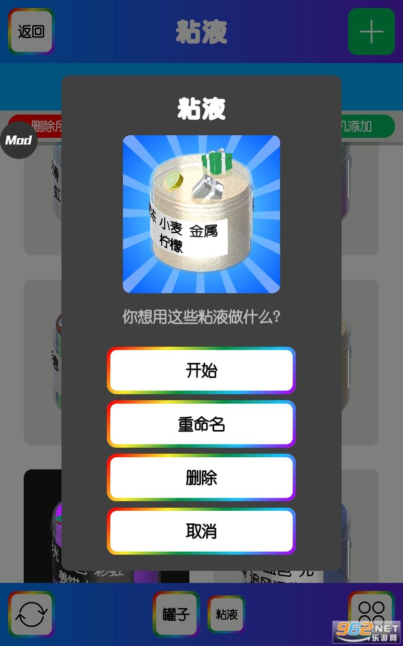 快清��粘液模�M器最新版v2.5.1 中文版截�D0