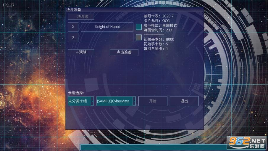 游戏王新大师规则2020最新版v3.7.4 全卡版截图1