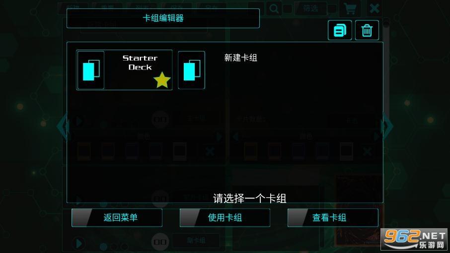 游戏王决斗新世代汉化破解v122 最新版截图0