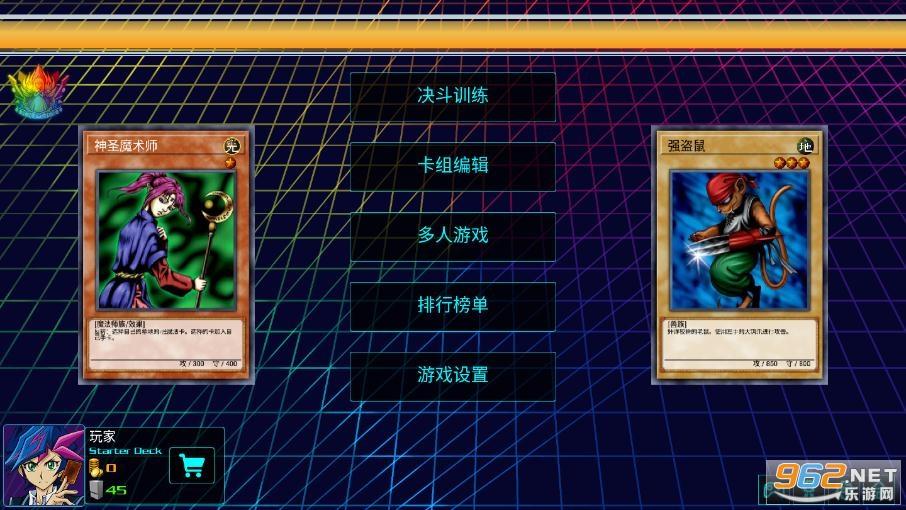 游戏王决斗新世代汉化破解v122 最新版截图1