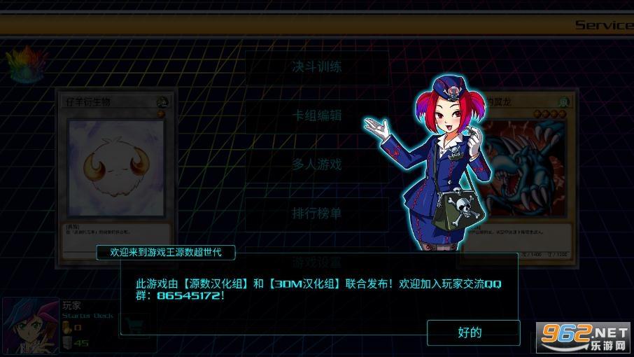 游戏王决斗新世代汉化破解v122 最新版截图2