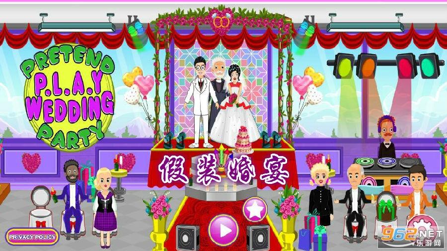 假装婚宴游戏