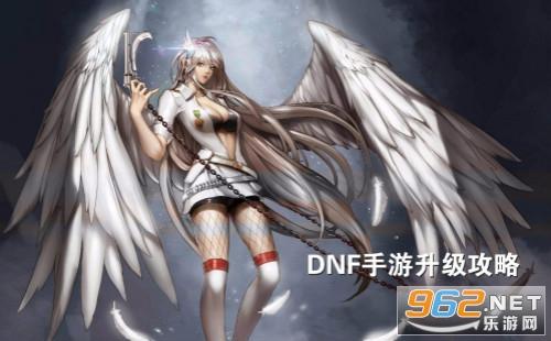 dnf手游升级攻略 dnf手游1-55级如何升级快