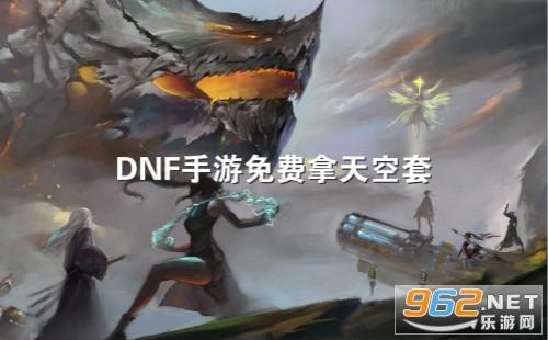 DNF手游免费拿天空套 DNF手游如何白嫖天空套