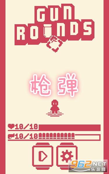 枪弹Gun Rounds中文版