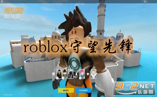 roblox守望先锋在哪里玩 roblox守望先锋在里面叫什么