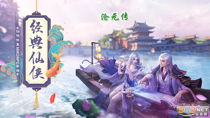 沧元传官方正版