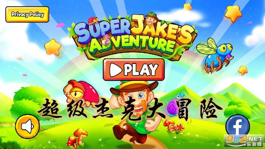 超级杰克大冒险游戏