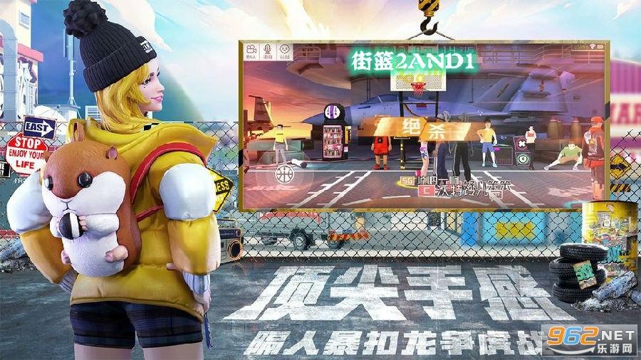 街篮2AND1中文版