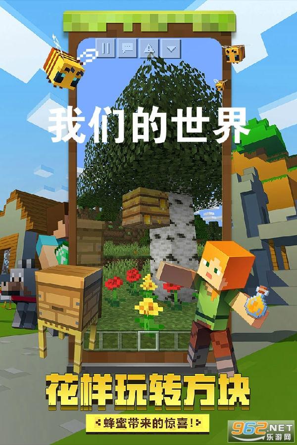 我们的世界中文汉化版
