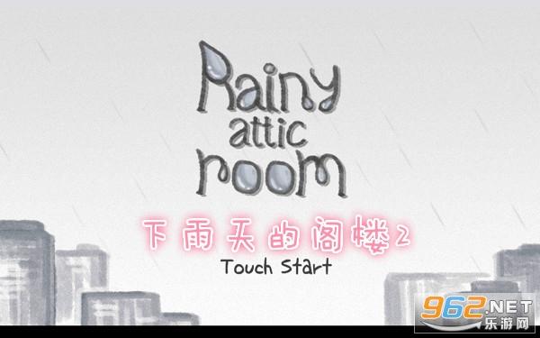 下雨天的阁楼2中文版