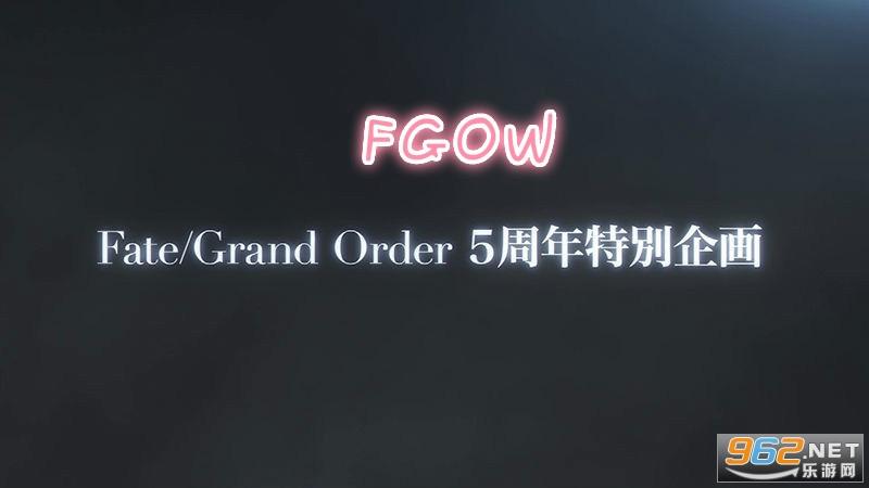FGOW国服版