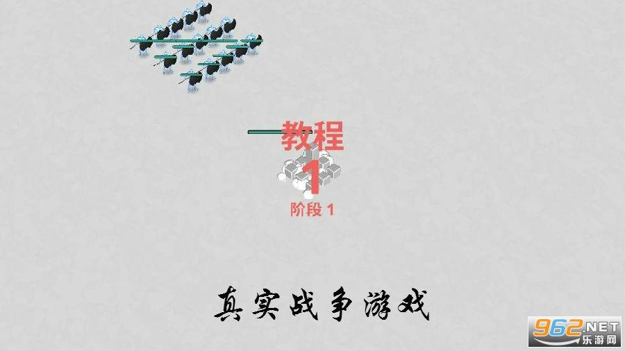 真实战争游戏中文版