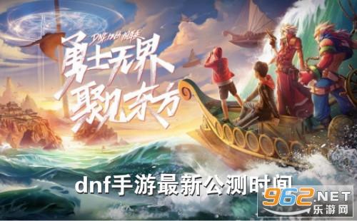 dnf手游8月13日上线 dnf手游最新公测时间