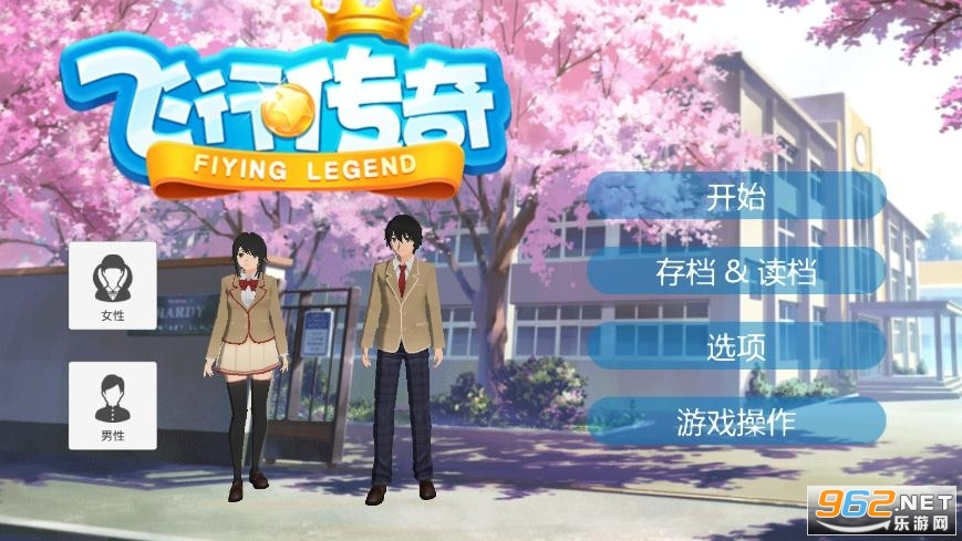 樱花飞行传奇中文版最新版