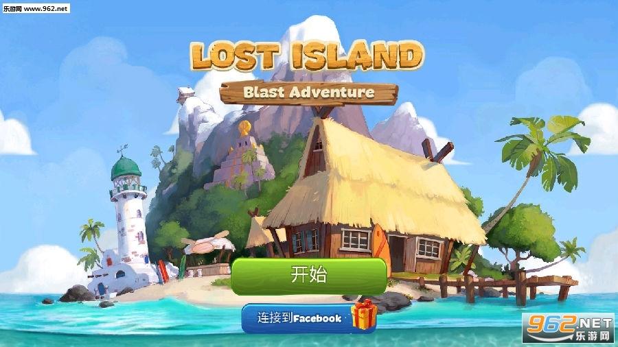 迷失之岛消消乐冒险2020破解版