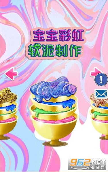宝宝彩虹软泥制作破解版