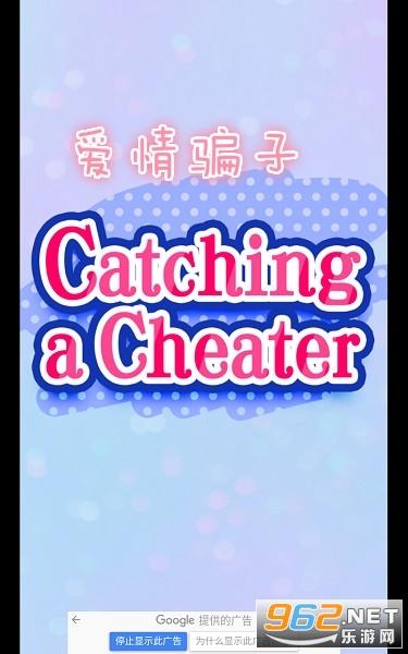 爱情骗子中文版