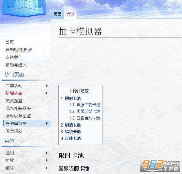 fgo抽卡模拟器怎么用 fgo抽卡模拟器在线fgo.wiki