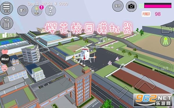 樱花校园模拟器海利博士直升机版