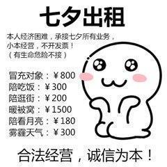 七夕�朋友圈�D片大全