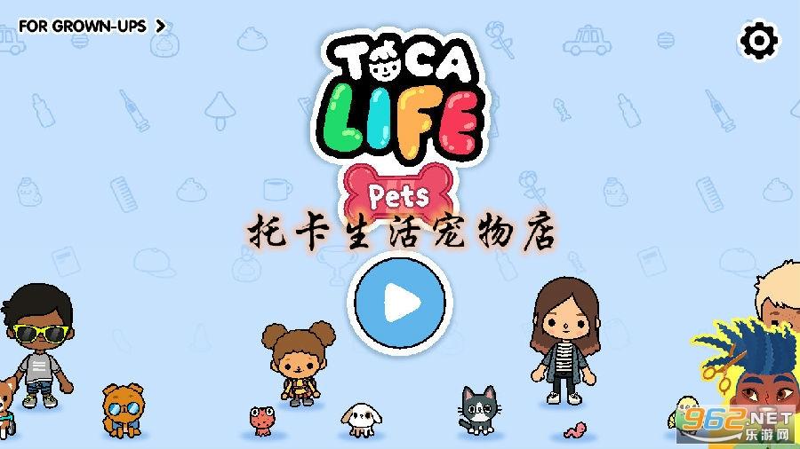 托卡生活宠物店游戏中文版