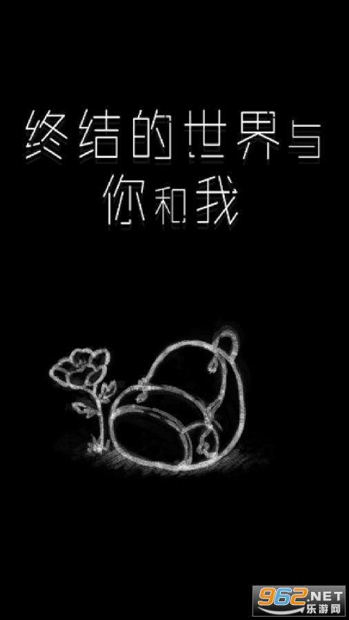 终结的世界与你和我中文版