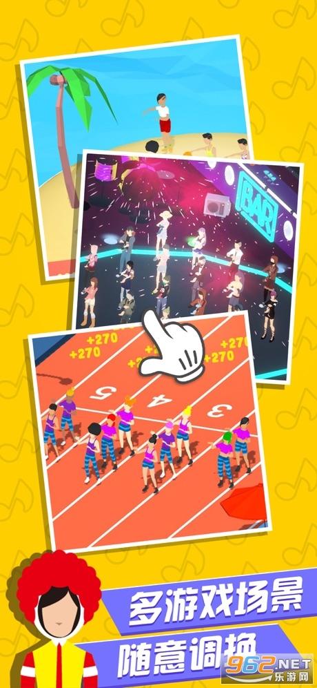 尬舞掰头游戏v1.0.1 苹果版截图2