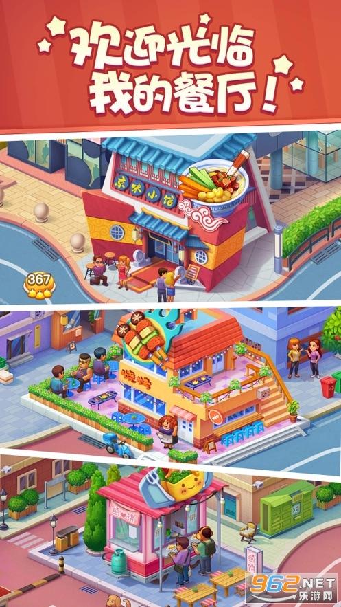 美食小当家游戏v1.0.12 官方版截图0
