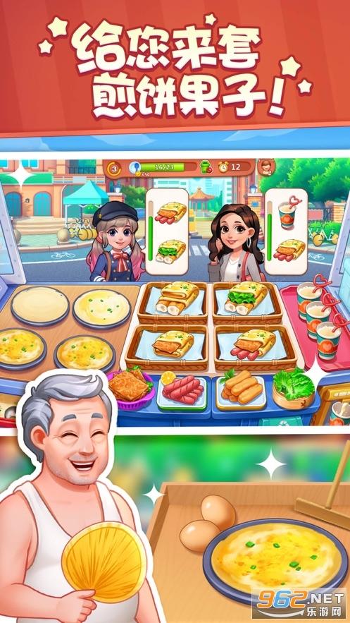 美食小当家游戏v1.0.12 官方版截图1