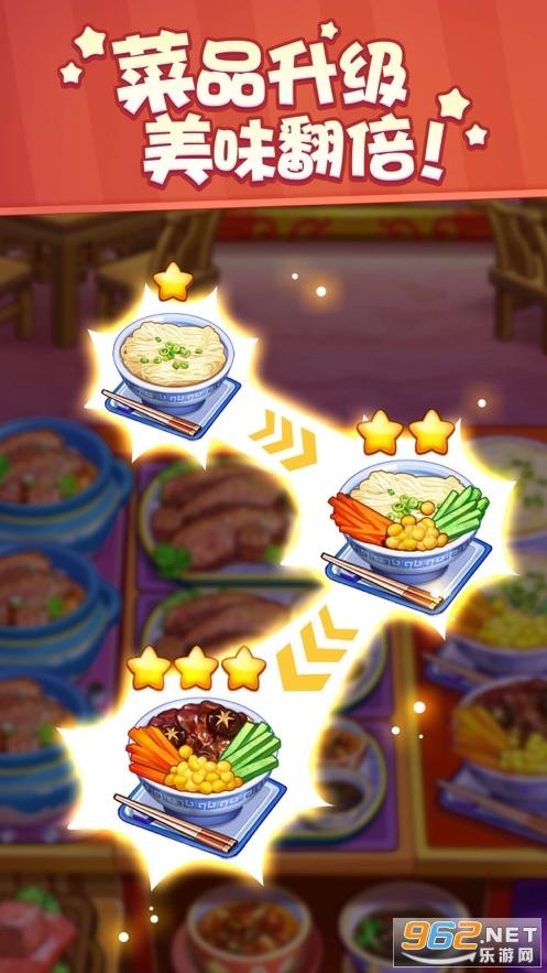 美食小当家游戏v1.0.12 官方版截图4
