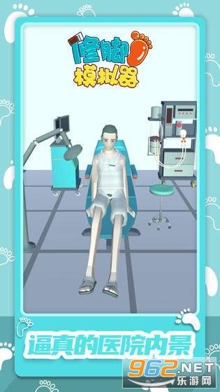 修脚模拟器游戏手机版v2.0 免费下载截图3